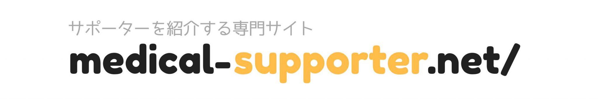 サポーター専門サイト